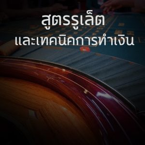 Read more about the article สูตรรูเล็ต